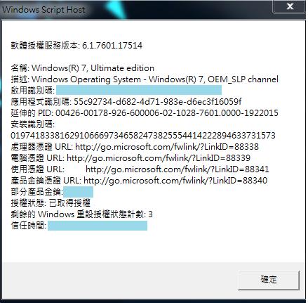 Windows Script Host01