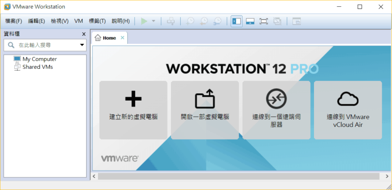 vmware workstation 中文 破解 版