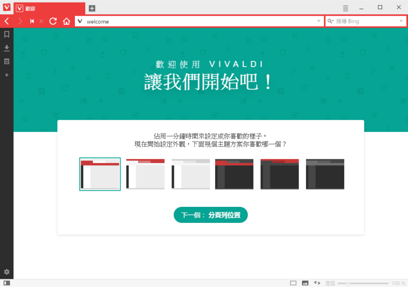 Vivaldi Browser Portable 瀏覽器