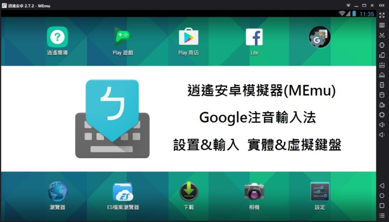 Bluestacks - 下載玩家推薦BlueStacks安卓模擬器在電腦上玩Android …
