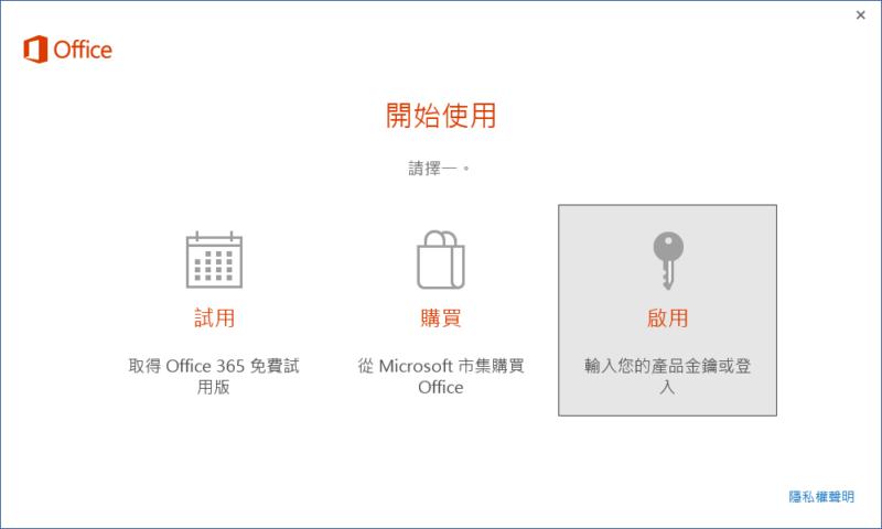 office-start