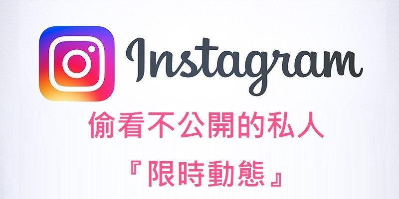 破解 instagram 私人